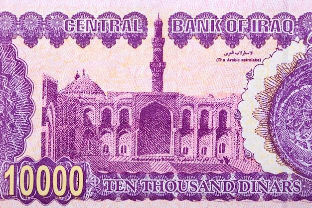 Mustansiriya madrasah astrolabe arabe de l'argent