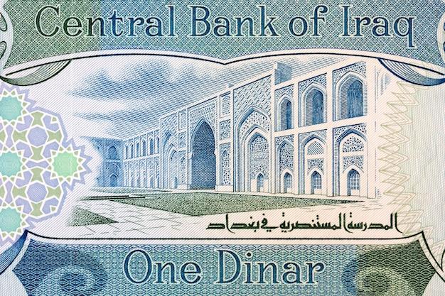 Mustansiriya madrasah du vieux dinar irakien