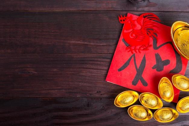 Nouvel an chinois 2017 du zodiaque animal poulet.