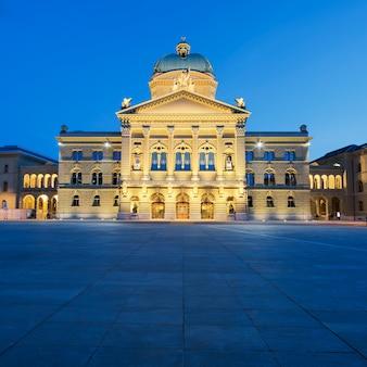 Palais Fédéral De La Suisse, Curia Confoederationis Helveticae, Berne, Capitale De La Suisse Photo gratuit