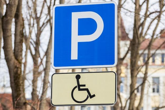 Panneau routier parking pour personnes handicapées. homme en fauteuil roulant. photo de haute qualité