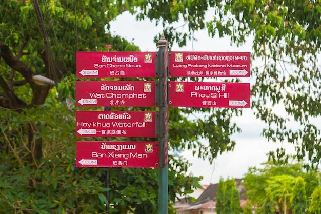Panneaux de direction des rues et autres attractions touristiques de luang prabang