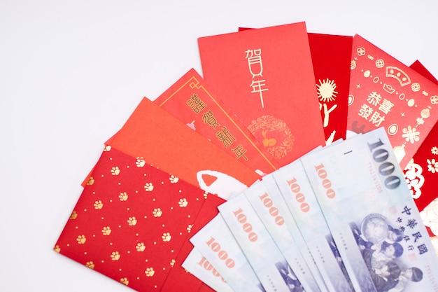 Paquet d'enveloppe rouge nouvel an chinois, hongbao avec le caractère 'happy new year' sur fond blanc pour le nouvel an chinois. traduction: bonne chance dans l'année