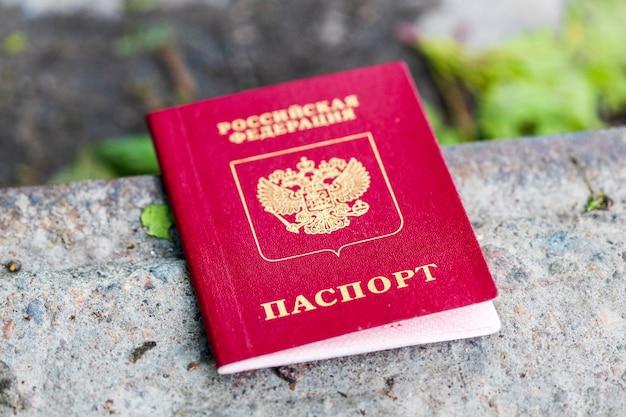 Le passeport russe est dans la rue. perte de documents. photo de haute qualité
