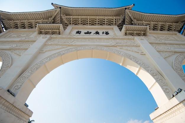 La porte principale du mémorial national de chiang kai-shek