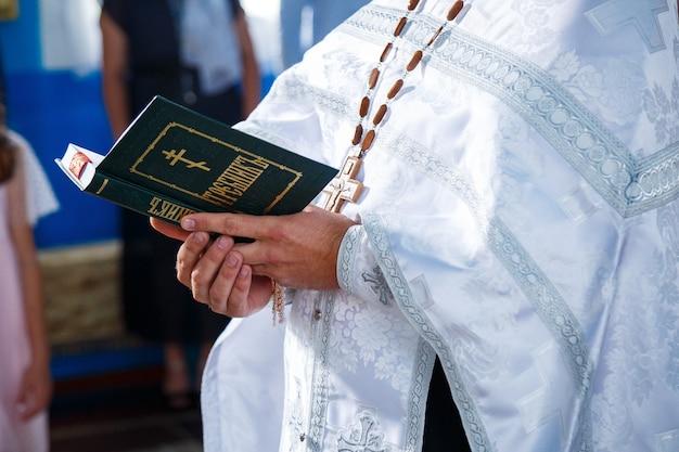 Religion orthodoxe. mains du prêtre sur la bible.