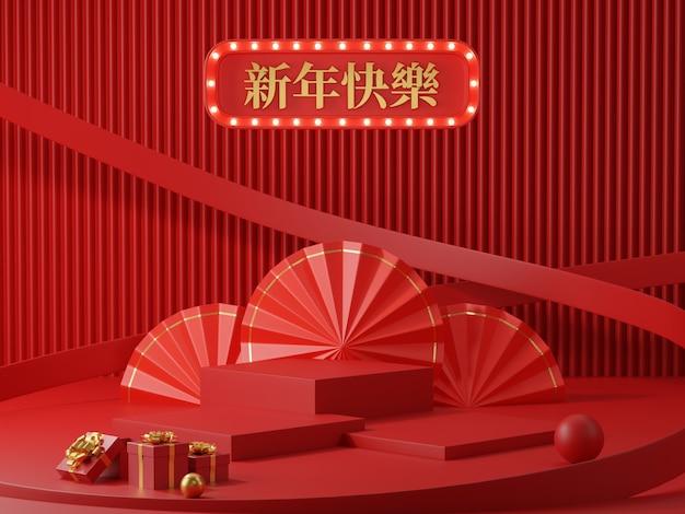 Rendu 3d de podiums rouges pour le nouvel an chinois