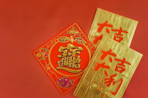 Rouge et carte d'or