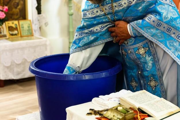 Le sacrement du baptême rite d'un enfant dans une église chrétienne orthodoxe.