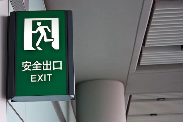 Signe de sortie de secours dans un aéroport chinois, bon pour conceptuel