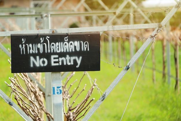 Signes non autorisés à entrer