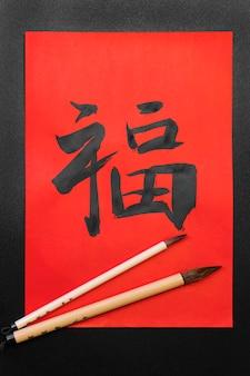 Symboles japonais à plat avec des pinceaux