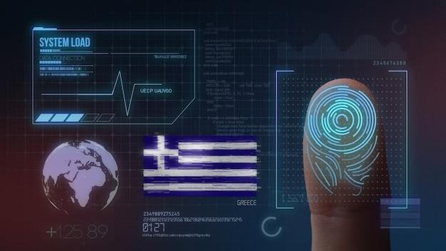Système d'identification biométrique à balayage d'empreintes digitales. grèce nationalité