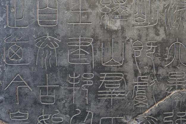 Tablettes de pierre de calligraphie chinoise ancienne dans la forêt de xian de stèles de pierre museum, province du shaanxi chine
