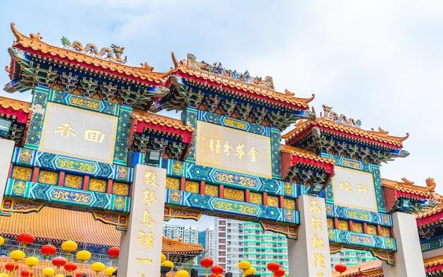 Temple wong tai sin, célèbre temple de hong kong, monument.