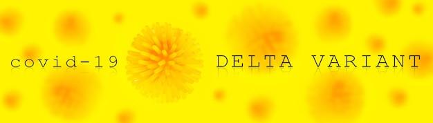 Variante covid-19 delta. fond jaune de coronavirus. vue panoramique de la bannière.