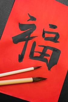 Vue de dessus des symboles japonais avec des pinceaux