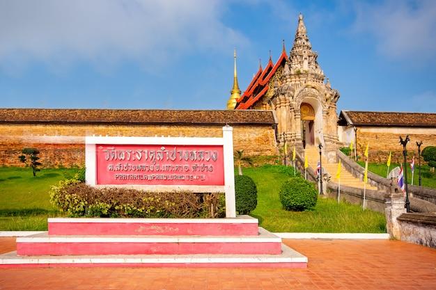 Wat phra that lampang luang est un temple bouddhiste de style lanna à lampang