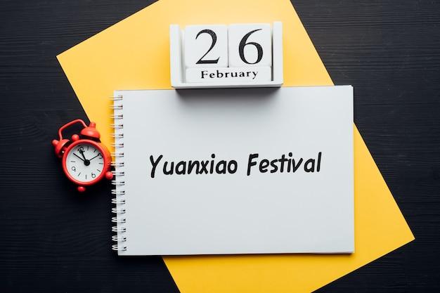 Yuanxiao festival jour du calendrier du mois d'hiver février.