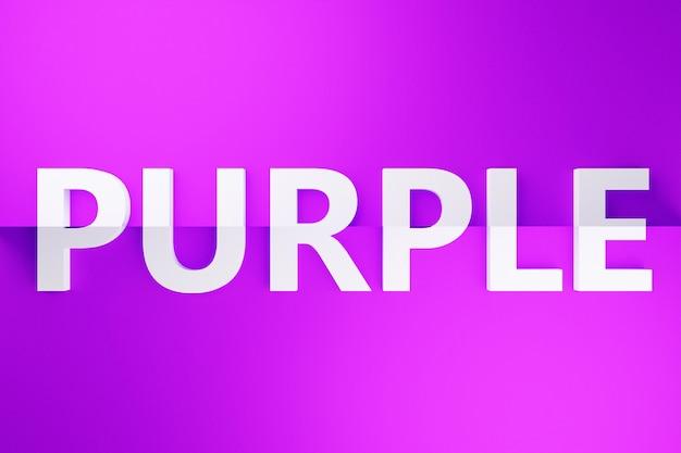Iscrizione volumetrica dell'illustrazione 3d in lettere bianche viola su uno sfondo isolato sfumato viola brillante. simbolo di colore