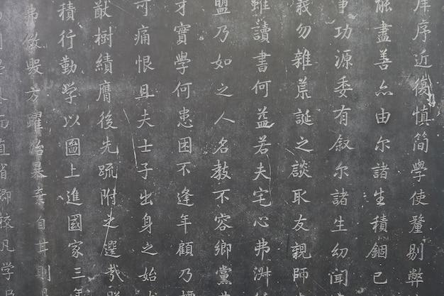 Tavolette di pietra di calligrafia antica cinese in xian forest of stone steles museum, shaanxi province cina