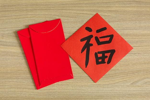 Celebrazioni del capodanno cinese e del capodanno lunare che danno busta rossa. la parola cinese significa: benedizione, felicità e fortuna