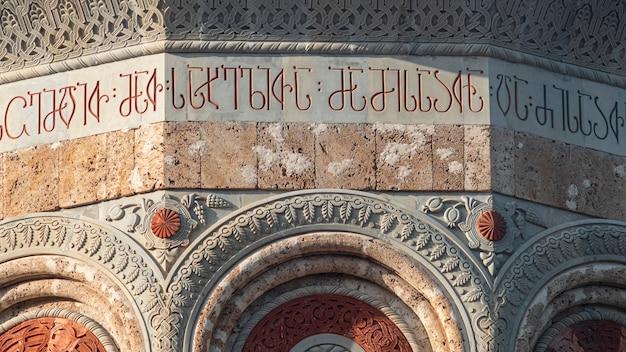 Close up dettaglio del complesso monastico ortodosso georgiano antico script georgiano