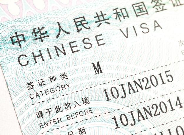 Dettaglio di un visto per la cina applicato su un passaporto