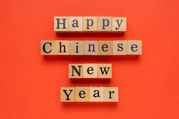 Felice anno nuovo cinese parola sul blocco di legno.