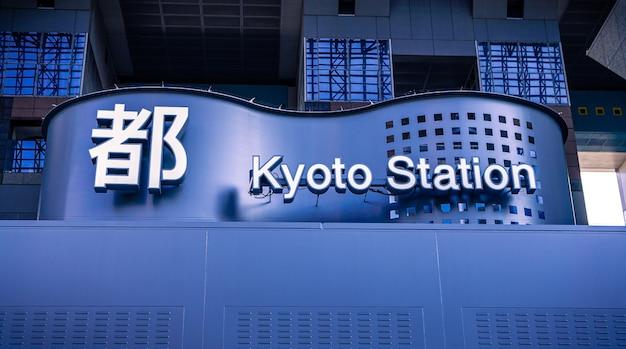 Il principale snodo di trasporto dell'ingresso ferroviario alla stazione di kyoto della città. servito da tutti i treni delle ferrovie giapponesi e shinkansen. è il secondo edificio della stazione più grande del giappone.