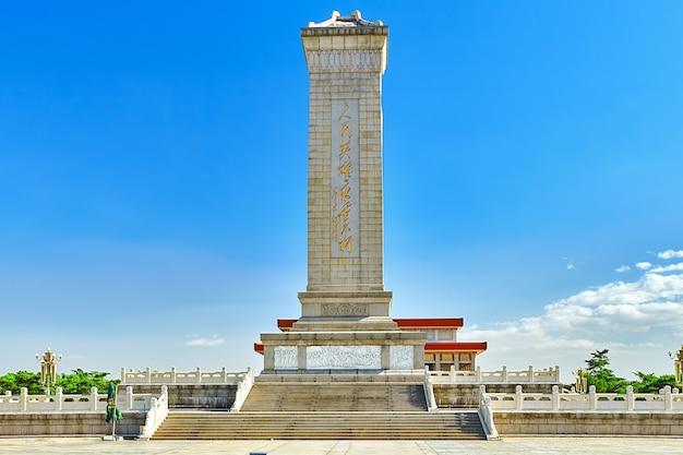 Monumento agli eroi del popolo in piazza tian'anmen - la terza piazza più grande del mondo, pechino, cina.