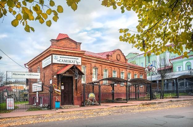 Vecchio museo della bicicletta della costruzione del mattone in uglich e foglie gialle di autunno degli alberi