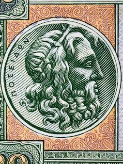 Poseidon un ritratto dai vecchi soldi grrek