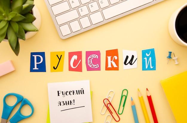Scritte russe su sfondo scrivania
