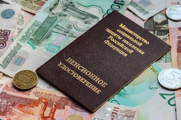 Certificato di pensione russo e banconote e monete in valuta