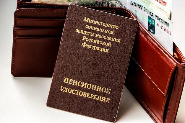 Certificato di pensione russo e portafoglio con rubli russi
