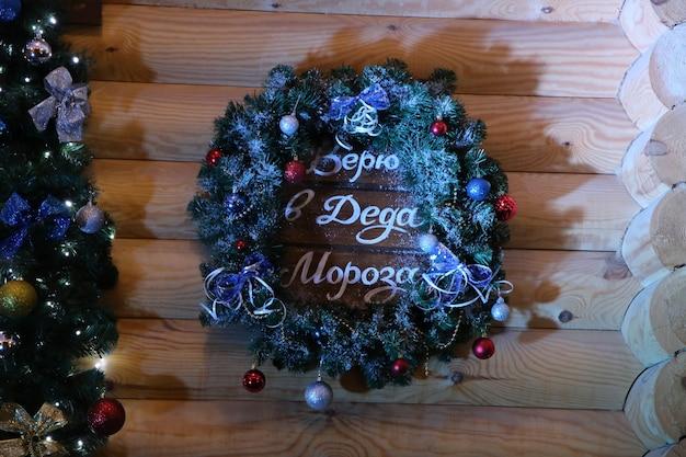 Ryazan russia 15 dicembre 2019decorazioni natalizie l'iscrizione credo in babbo natale