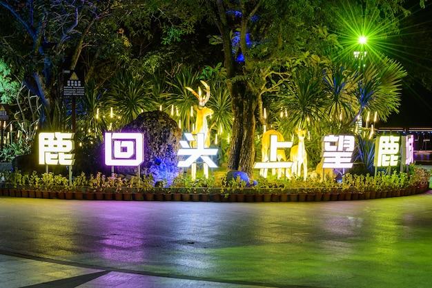 Sanya, hainan, cina - 19 febbraio 2020: bella illuminazione notturna multicolore di caratteri cinesi nel parco luhuitou, sanya, isola di hainan, cina