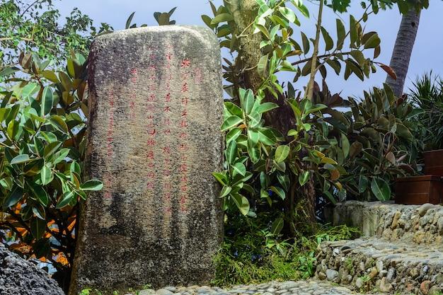 Sanya, hainan, cina - 19 febbraio 2020: pietra con geroglifici di notte nel parco luhuitou, sanya, isola di hainan, cina