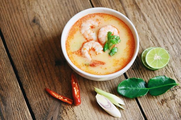 Ciotola di zuppa di gamberetti, zuppa di frutti di mare con gamberi gamberetti cucina tradizionale tailandese zuppa di gamberi piccante curry