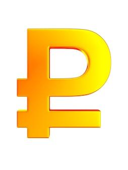 Simbolo del rublo russo su sfondo bianco. illustrazione 3d isolata