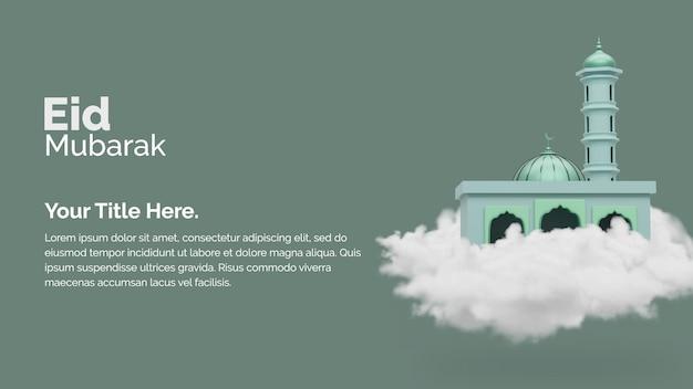 Rendering 3d di un bellissimo modello di architettura eid mubarak