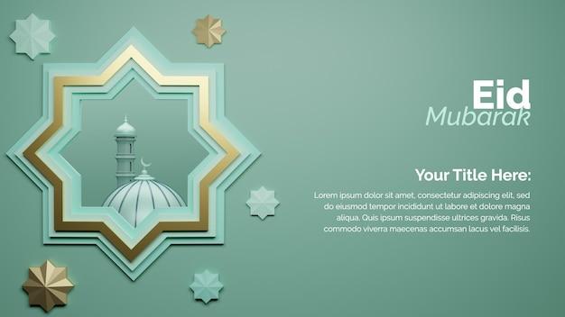 Rendering 3d eid mubarak islamico saluto sfondo design con oro