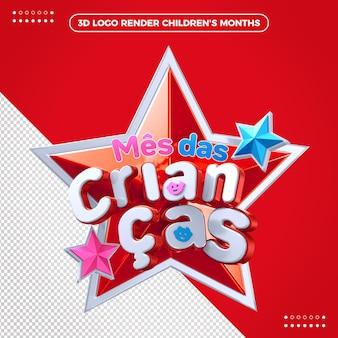 Logo stella 3d mese per bambini rosso chiaro per composizione