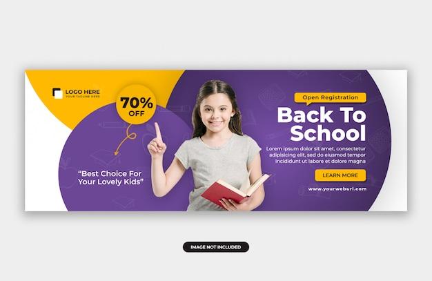 Torna a scuola ammissione offerta modello di progettazione banner copertina