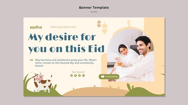Modello di banner per la celebrazione di eid al-adha