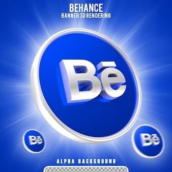 Icona di behance rendering 3d