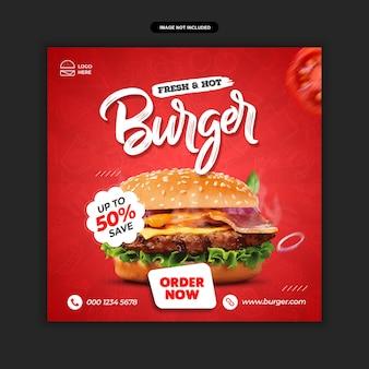 Modello di banner social media menu burger o fast food premium psd