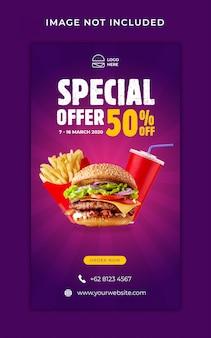 Modello dell'insegna di storie del instagram di promozione del menu dell'alimento dell'hamburger Psd Premium