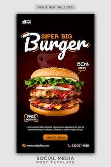 Modello di banner di social media di promozione del menu di hamburger